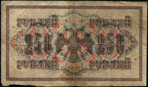 1917-250 Russian Ruble-2