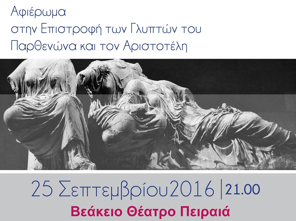 Ωδή στους Έλληνες    Αφιέρωμα στην επιστροφή των Γλυπτών του Παρθενώνα