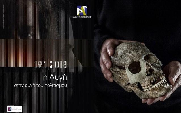 Σε άριστη κατάσταση το κρανίο γυναίκας που έζησε πριν από 9.000 χρόνια