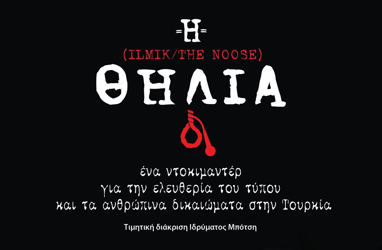 ΒΡΑΒΕΙΑ ΜΠΟΤΣΗ: ΤΙΜΗΤΙΚΗ ΔΙΑΚΡΙΣΗ ΓΙΑ ΤΟ ΝΤΟΚΙΜΑΝΤΕΡ «ILMIK-Η ΘΗΛΙΑ»