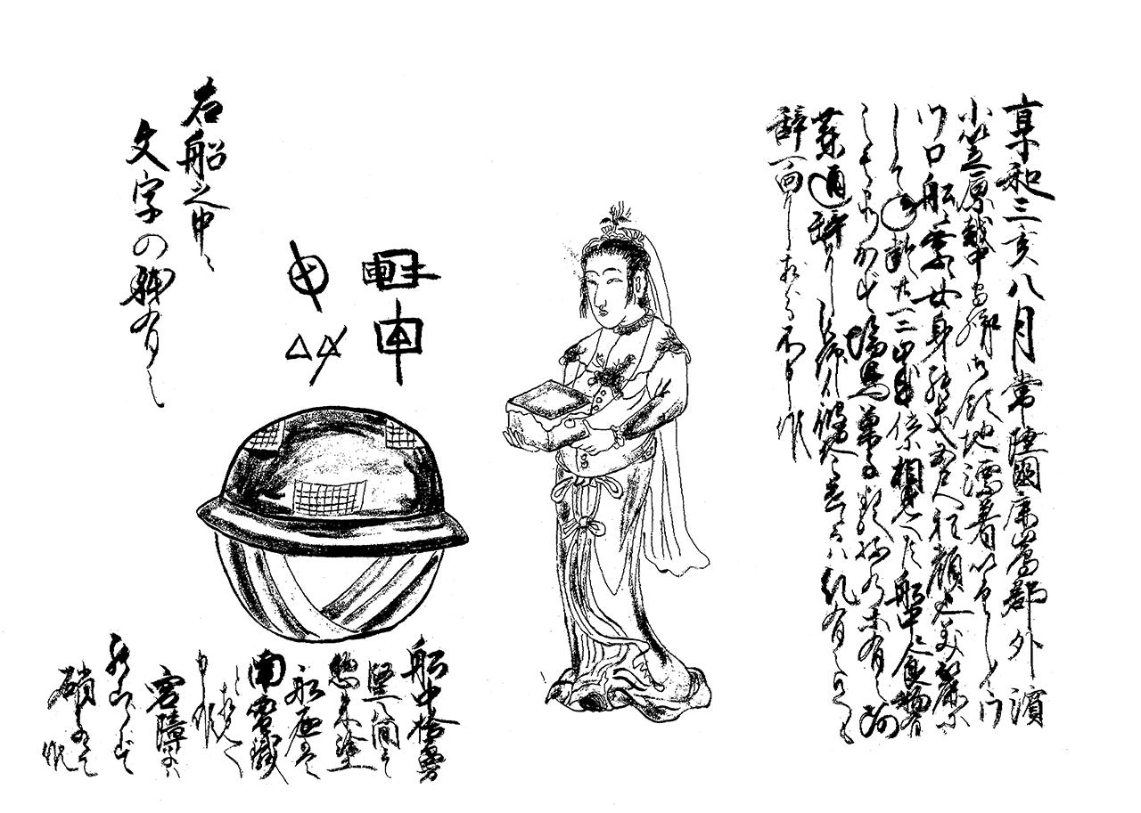 Από το Mito bunsho (Mito Document). (Ευγενική προσφορά του ιδιοκτήτη)